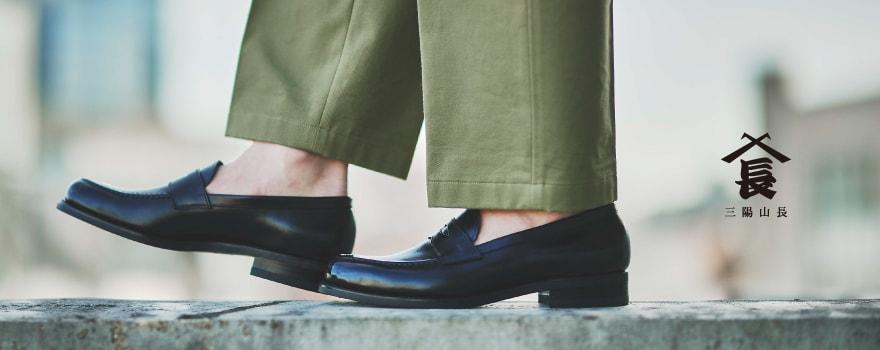 この記事では、日本の高級革靴ブランド「三陽山長」について、つらつらと語っていきたいと思います。ブランドの特徴やオススメ名品など興味がある方は是非ご覧くださいませ。